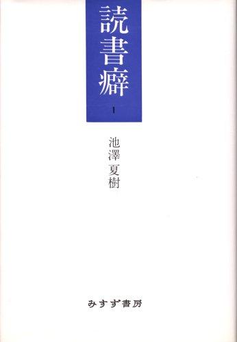 読書癖〈1〉