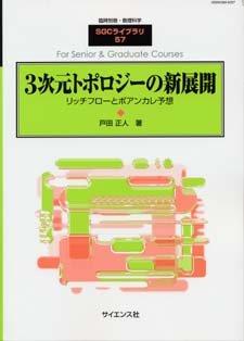 臨時別冊・数理科学2007年7月 3次元トポロジーの新展開 リッチフローとポアンカレ予想