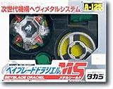 : Takara Japanese Beyblade A-125