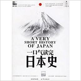 Amazon | 一口气読完日本史(中国...