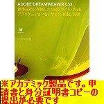 【Win版】Adobe Dreamweaver CS3.0 (V9.0) 日本語版 Windows版 アカデミック(学生教職員向け) B00153SNSW Parent