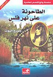 Download الطاحونة على نهر فلس al Tahouna ala Nahir Floss / The Mill on the Floss ebook