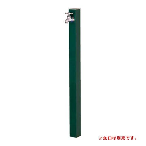 立水栓 蛇口なし アルミ立水栓Lite 一口水栓柱 オンリーワン GM3-ALUC ダークグリーン B076H1T7PQ 17010