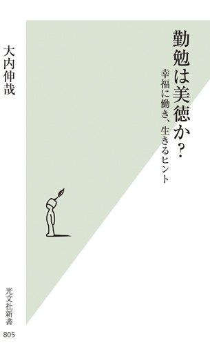 勤勉は美徳か? 幸福に働き、生きるヒント (光文社新書)