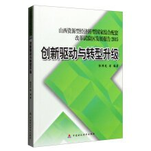 Driving innovation and transformation and upgrading: Shanxi resource-based economy National Comprehensive Reform Experimental Zone Development Report 2015(Chinese Edition) pdf epub
