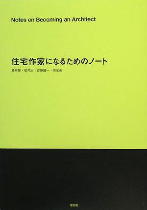 住宅作家になるためのノート (建築文化シナジー)