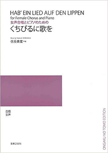 Book's Cover of 女声合唱とピアノのための くちびるに歌を 楽譜 – 2012/1/6
