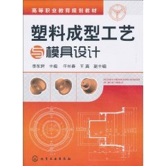 vocational education planning materials: plastic forming process and die design