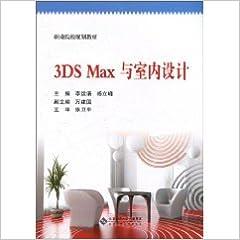 3ds Max And Interior Design Paperback Unknown 9787303110551 Amazon Com Books