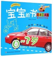 Read Online Baby Enlightenment Series baby books: vehicle papers (0-3 years old in English)(Chinese Edition) pdf