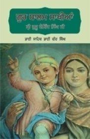 Guru Balam Sakhian - Guru Gobind Singh