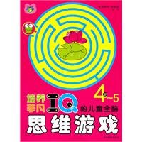 4-5 years old children develop extraordinary IQ Whole Brain Thinking Games(Chinese Edition) ebook