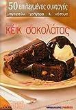 keik sokolatas / κέικ σοκολάτας