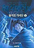 Image of Harry Potter and the Order of the Phoenix (Korean Edition)