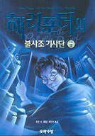 Harry Potter and the Order of the Phoenix [Part 3 of 5] 8983921455 Book Cover