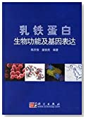 lactoferrin gene expression and biological functions (hardcover)