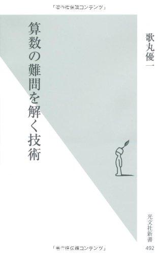 算数の難問を解く技術 (光文社新書)