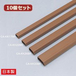 【まとめ 4セット】 10個セット サンワサプライ ケーブルカバー(角型、ブラウン) CA-KK17BRX10   B07KNT6PGZ