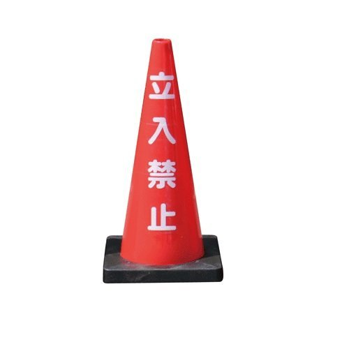 Dコーン 駐車禁止 DCR-1 (6個) \u203b1個から購入できます。 B014QJ006O (6個) (6個)