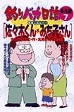 釣りバカ日誌 番外編 7 (ビッグコミックス)