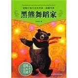 Shen ShiXi 'S Works:Black bear dancer
