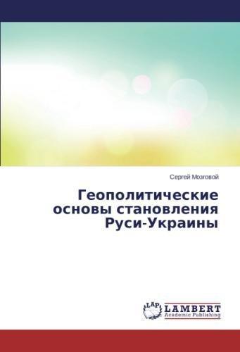 Download Геополитические основы становления Руси-Украины (Russian Edition) pdf epub
