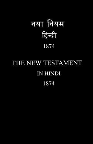 Hindi New Testament