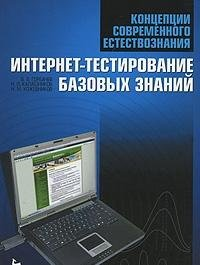 Concepts of modern natural science. Online testing basic knowledge / Kontseptsii sovremennogo estestvoznaniya. Internet-testirovanie bazovykh znaniy PDF