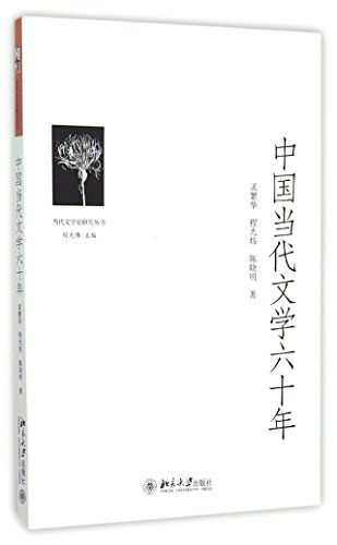 Sixty Years Of Chinese Contemporary Literature  Chinese Edition