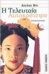 i teleutaia autokrateira / η τελευταία αυτοκράτειρα