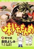 新・味いちもんめ 21 (ビッグコミックス)