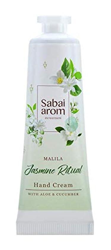 映画建築家細菌サバイアロム(Sabai-arom) ジャスミン リチュアル ハンドクリーム 25g【JAS】【004】