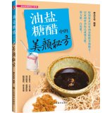 Oil. salt and sweet and sour in the beauty secret(Chinese Edition) pdf