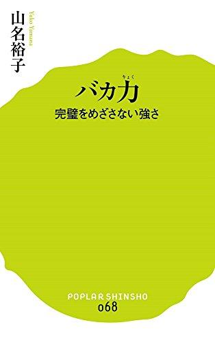 (068)バカ力 (ポプラ新書)