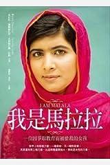 I Am Malala Paperback