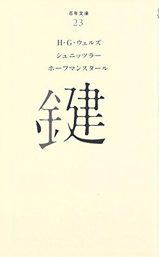 (023)鍵 (百年文庫)