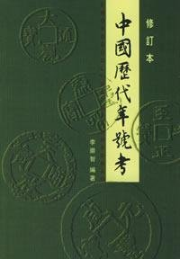 Read Online Study on Reign Titles of Past Ages (Revised Version) (Chinese Edition) ebook