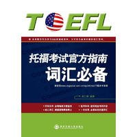 Official Guide to the TOEFL vocabulary necessary(Chinese Edition)