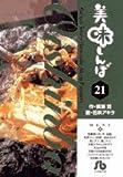 美味しんぼ (21) (小学館文庫)