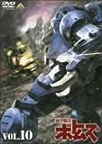Vol. 10-Armored Trooper Votoms