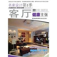 Download designer in the first quarter: the living room health advocates [paperback](Chinese Edition) pdf epub