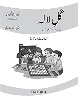 Urdu ka Guldasta: Gul-e-Lala Teaching Guide with Lesson Plan