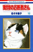 動物のお医者さん (10) (花とゆめCOMICS)