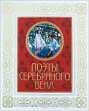 Kpo.poety Silver Age / KPO.Poety Serebryanogo veka