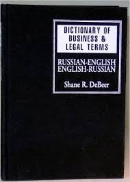 Dictionary of Business & Legal Terms: Russian-English/English Russian (English and Russian Edition)