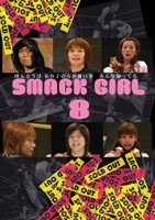 Amazon.co.jp | SMACK GIRL 8 [D...