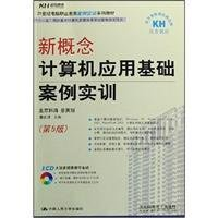 case new concept of Computer Application Training - (5th Edition) (with 1CD price)(Chinese Edition) pdf