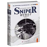 img - for The German snipers (with CD-ROM 1)(Chinese Edition) book / textbook / text book