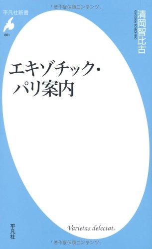 エキゾチック・パリ案内 (平凡社新書)