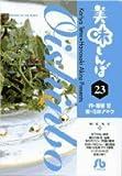 美味しんぼ (23) (小学館文庫)
